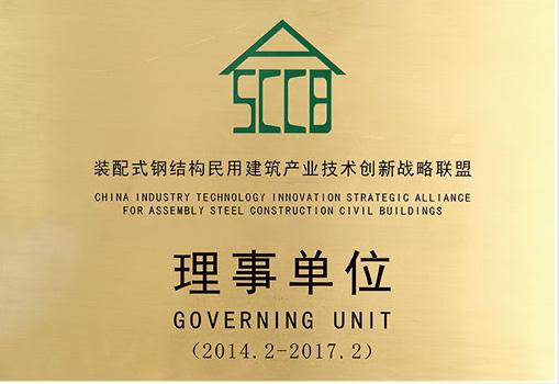 钢结构建筑理事单位