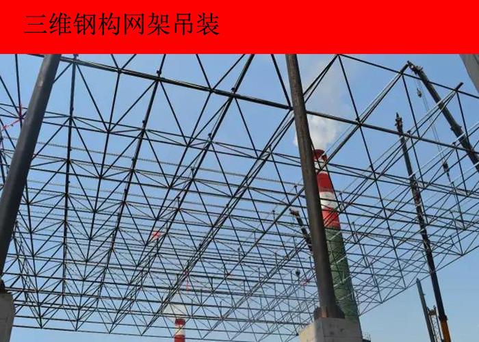 柴里煤矿钢网架工程