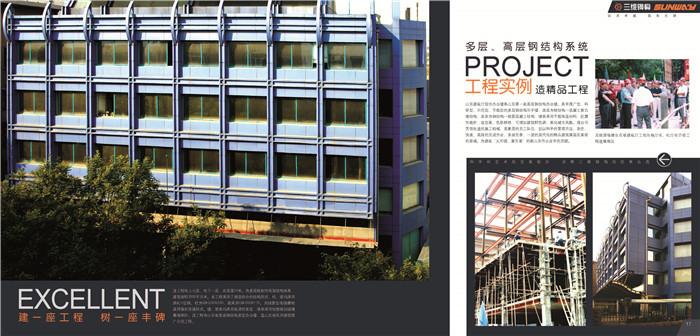 瑞阳制药厂房钢结构工程施工